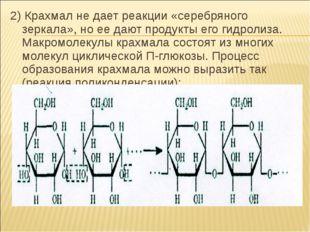 2) Крахмал не дает реакции «серебряного зеркала», но ее дают продукты его гид
