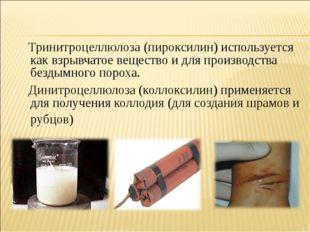 Тринитроцеллюлоза (пироксилин) используется как взрывчатое вещество и для про