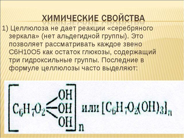 1) Целлюлоза не дает реакции «серебряного зеркала» (нет альдегидной группы)....