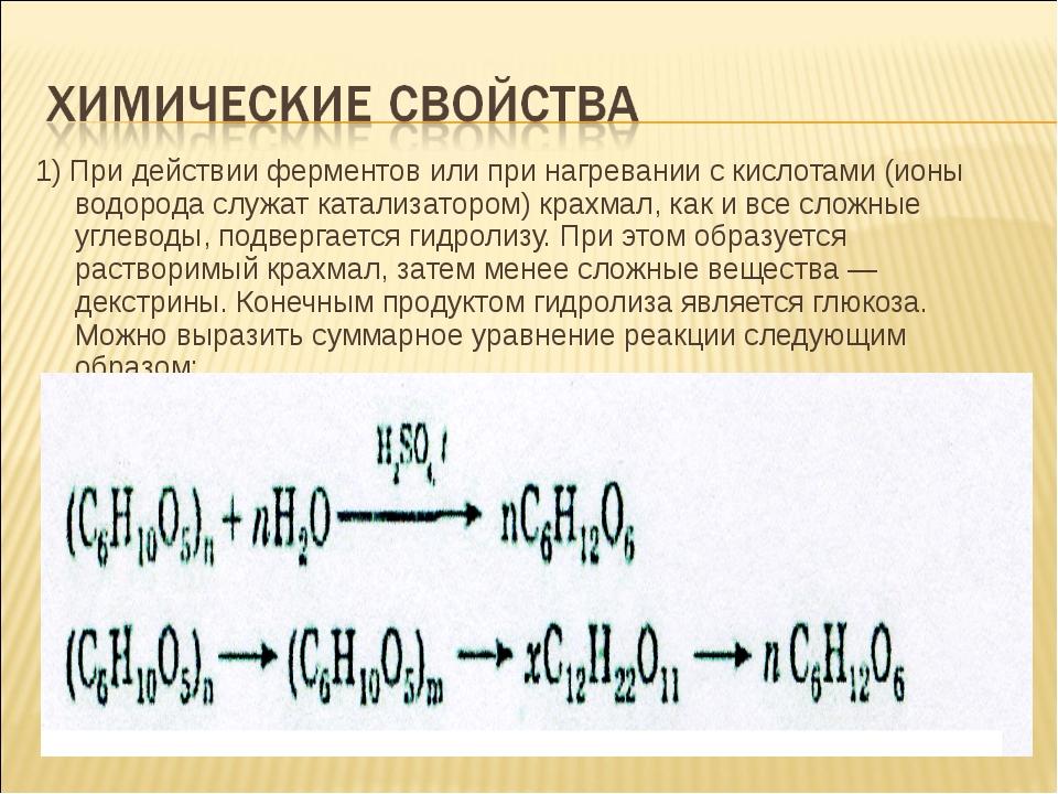 1) При действии ферментов или при нагревании с кислотами (ионы водорода служа...
