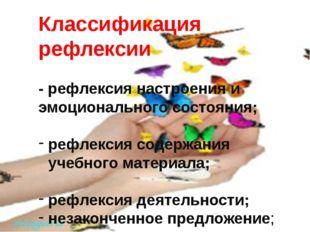 Классификация рефлексии - рефлексия настроения и эмоционального состояния; р