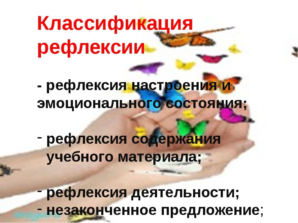 Классификация рефлексии - рефлексия настроения и эмоционального состояния; р...