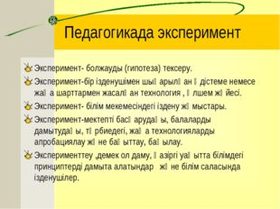 Педагогикада эксперимент Эксперимент- болжауды (гипотеза) тексеру. Эксперимен
