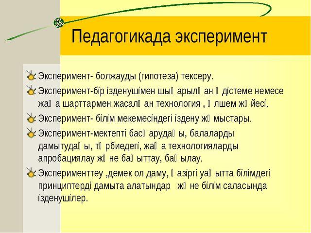 Педагогикада эксперимент Эксперимент- болжауды (гипотеза) тексеру. Эксперимен...