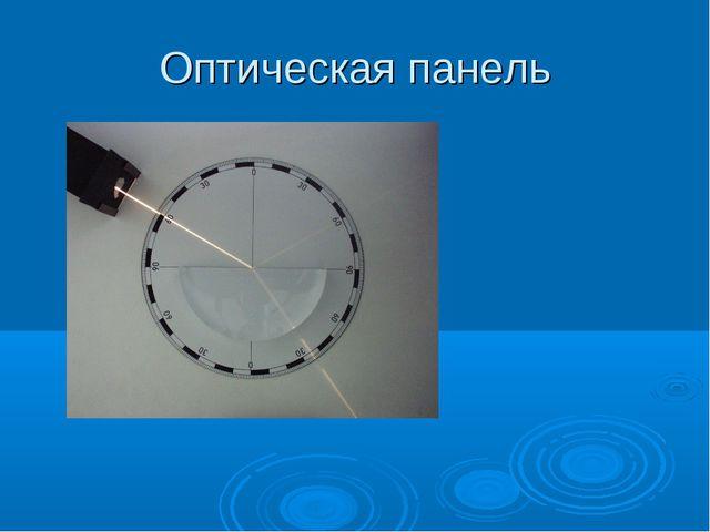 Оптическая панель