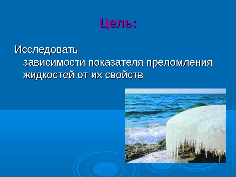Цель: Исследовать зависимости показателя преломления жидкостей от их свойств