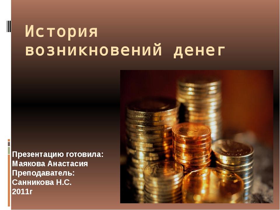 sobor-vladimire-form-deneg-i-evolyutsiya-prezentatsiya-russkomu