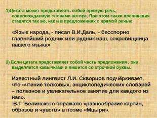1)Цитата может представлять собой прямую речь, сопровождаемую словами автора.