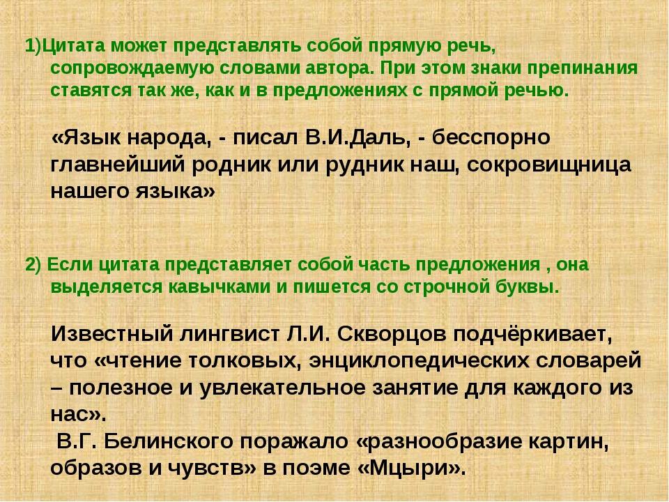 1)Цитата может представлять собой прямую речь, сопровождаемую словами автора....