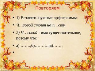 Повторяем 1) Вставить нужные орфограммы: Ч…совой стоит на п…сту. 2) Ч…совой -