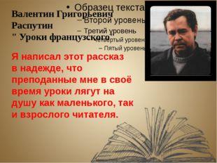 """Валентин Григорьевич Распутин """" Уроки французского"""" Я написал этот рассказ в"""