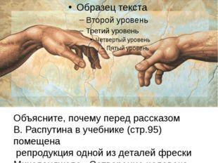 Объясните, почему перед рассказом В. Распутина в учебнике (стр.95) помещена