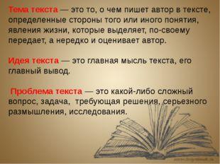 Тема текста— это то, о чем пишет автор в тексте, определенные стороны того