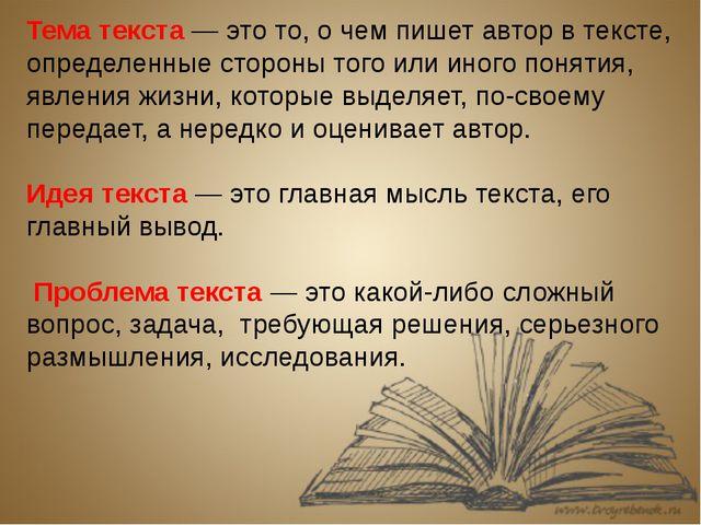 Тема текста— это то, о чем пишет автор в тексте, определенные стороны того...