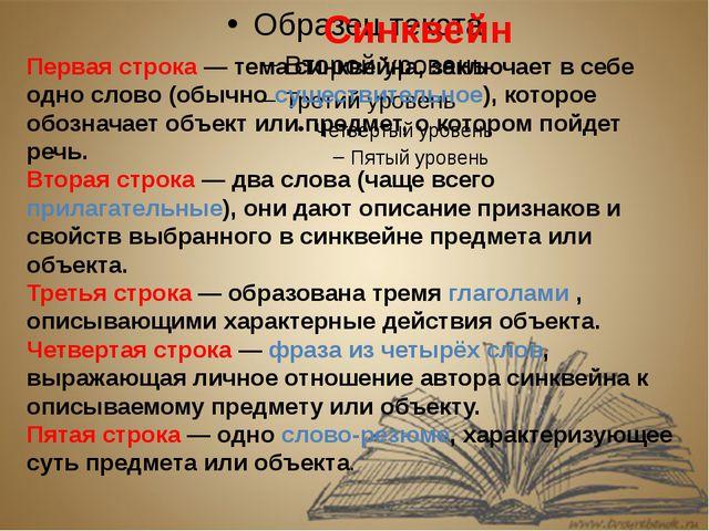 Синквейн Первая строка — тема синквейна, заключает в себе одно слово (обычно...