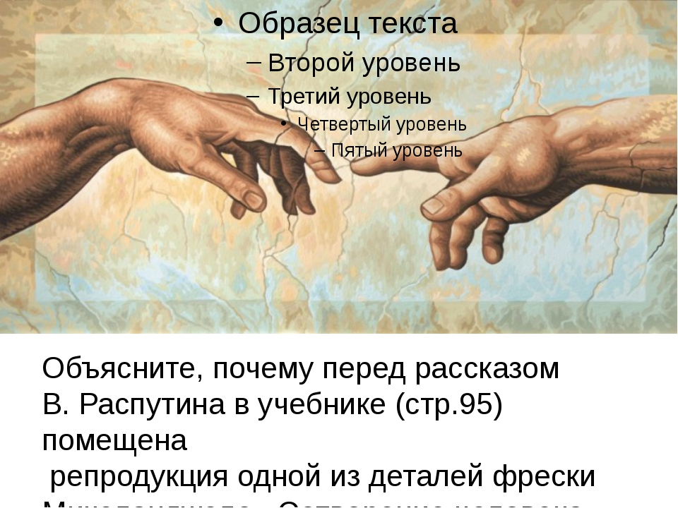 Объясните, почему перед рассказом В. Распутина в учебнике (стр.95) помещена...