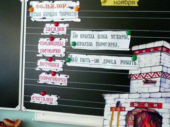 http://festival.1september.ru/articles/534964/img1.jpg