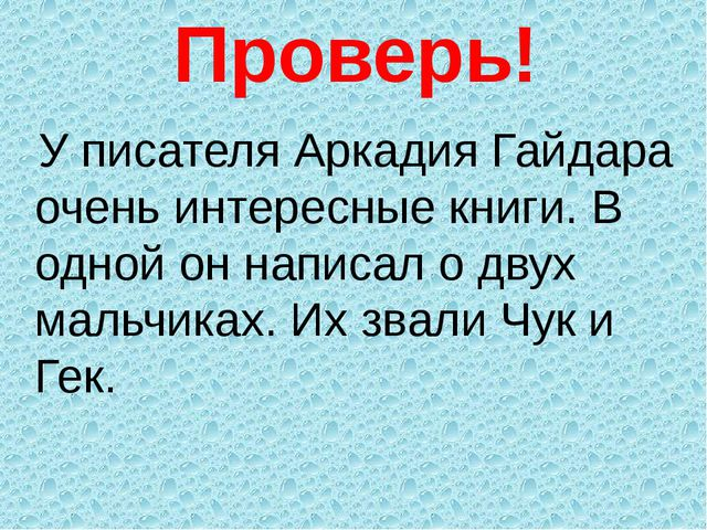 Проверь! У писателя Аркадия Гайдара очень интересные книги. В одной он написа...
