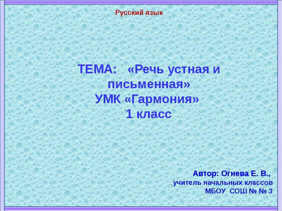 Русский язык ТЕМА: «Речь устная и письменная» УМК «Гармония» 1 класс Автор:...