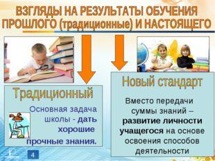 * Основная задача школы - дать хорошие прочные знания. Вместо передачи суммы
