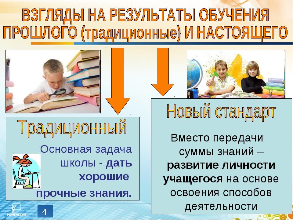 * Основная задача школы - дать хорошие прочные знания. Вместо передачи суммы...
