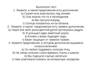 Выполните тест: 1. Укажите, в каком предложении есть дополнение: а) Сырая но