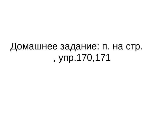 Домашнее задание: п. на стр. , упр.170,171
