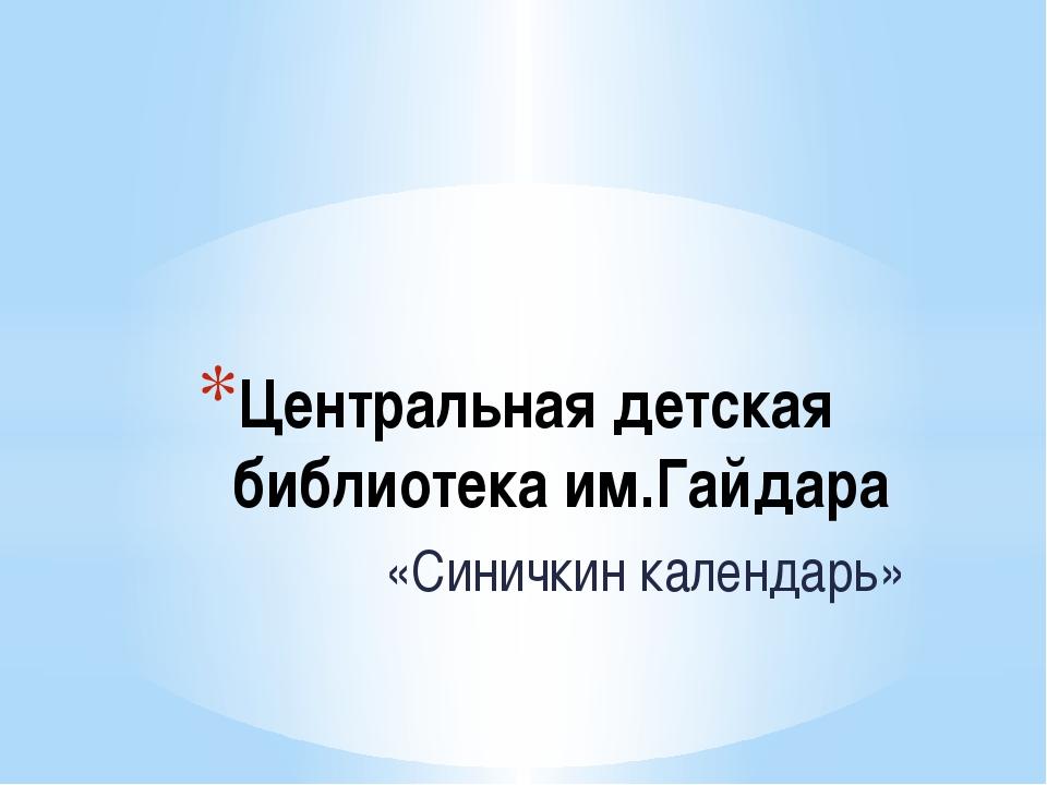 Центральная детская библиотека им.Гайдара «Синичкин календарь»