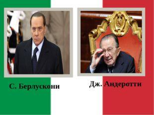 С. Берлускони Дж. Андеротти