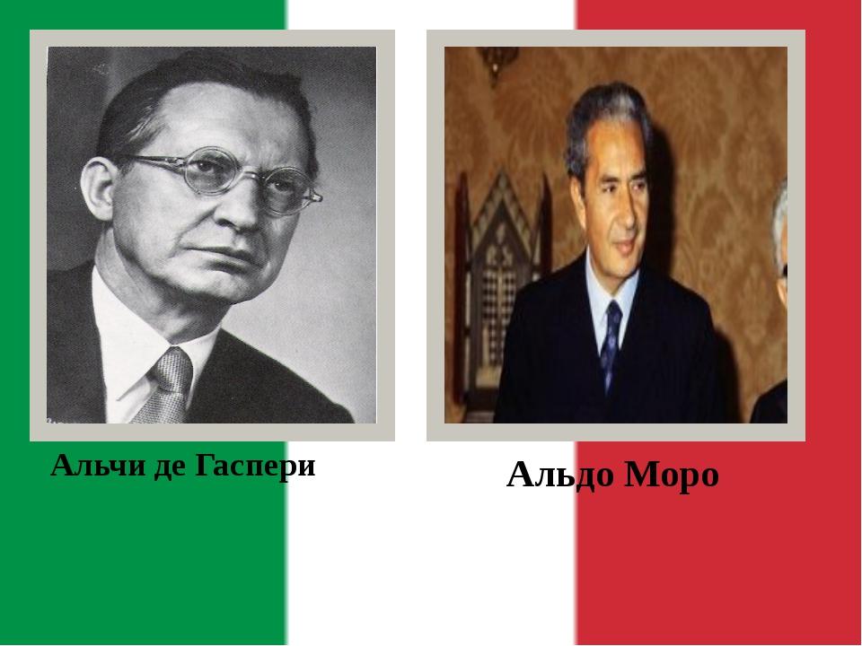 Альчи де Гаспери Альдо Моро