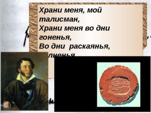 Перстень-талисман Пушкина — кольцо-печатка с еврейской надписью, которое поэт