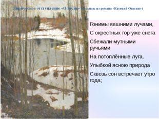 Гонимы вешними лучами, С окрестных гор уже снега Сбежали мутными ручьями На п