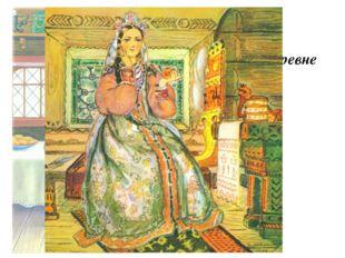 «Сказка о мёртвой царевне и о семи богатырях»