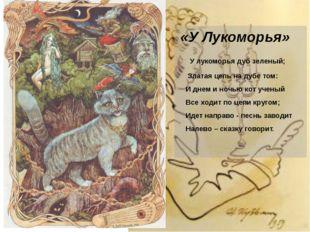 «У Лукоморья» У лукоморья дуб зеленый; Златая цепь на дубе том: И днем и ноч