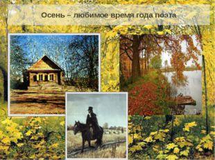 Осень – любимое время года поэта
