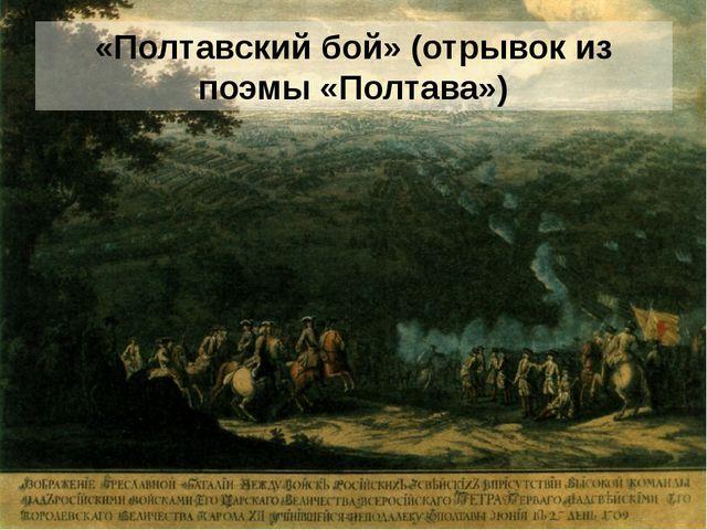 «Полтавский бой» (отрывок из поэмы «Полтава»)