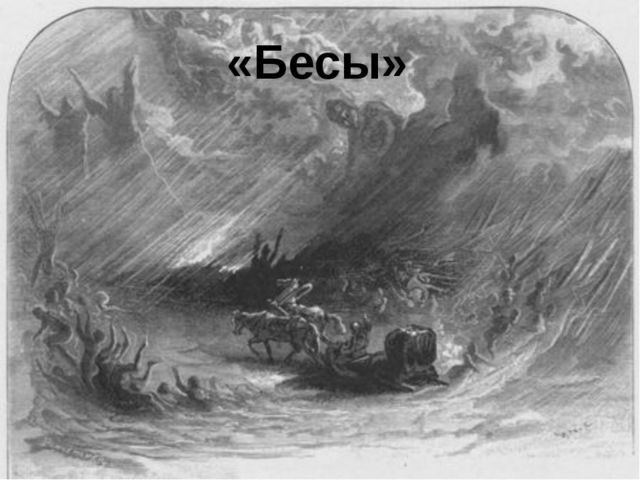 «Бесы»