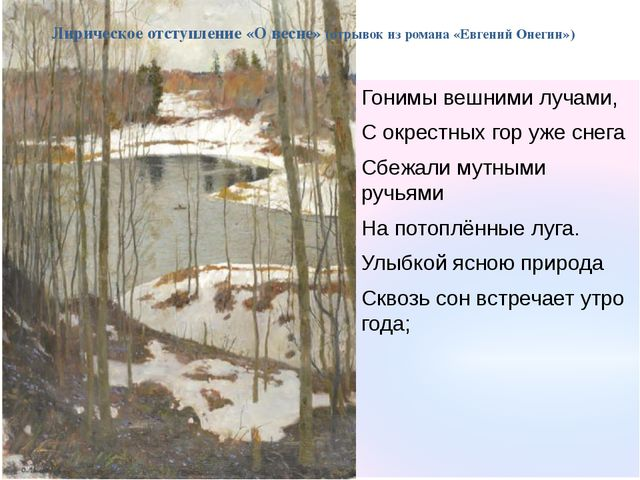 Гонимы вешними лучами, С окрестных гор уже снега Сбежали мутными ручьями На п...