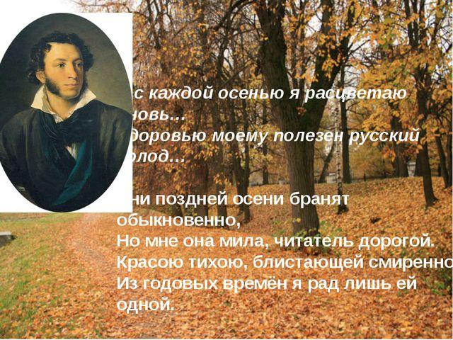 И с каждой осенью я расцветаю вновь… Здоровью моему полезен русский холод… Дн...
