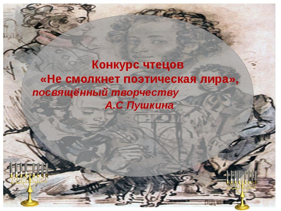 Конкурс чтецов «Не смолкнет поэтическая лира», посвящённый творчеству А.С Пу...