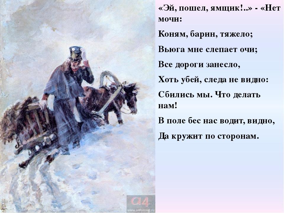 «Эй, пошел, ямщик!..» - «Нет мочи: Коням, барин, тяжело; Вьюга мне слепает о...