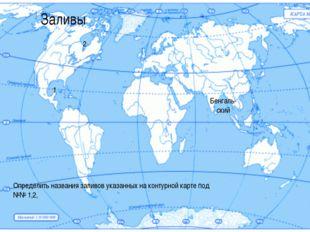 Заливы Бенгаль- ский 1 2 Определить названия заливов указанных на контурной к