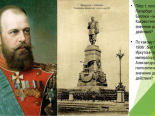 Пётр 1, построив Санкт-Петербург, открыл на Балтике «окно в Европу». Каково г