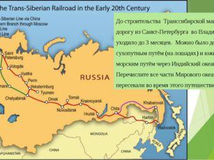 До строительства Транссибирской магистрали, на дорогу из Санкт-Петербурга во