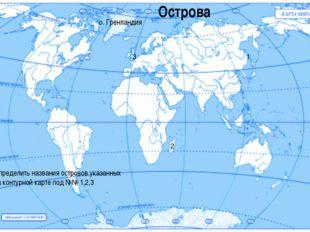 Острова о. Гренландия 1 2 3 Определить названия островов указанных на контурн
