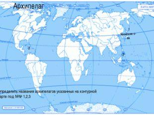 Архипелаг Японские о-ва 1 2 3 Определить названия архипелагов указанных на ко