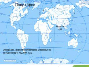 Полуостров Индостан п-ов 1 2 3 Определить названия полуостровов указанных на