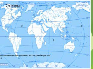 Океаны 2 1 3 3 4 Определить названия океанов указанных на контурной карте под