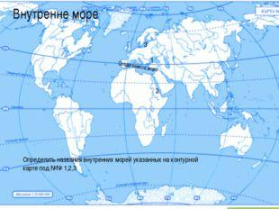 Внутренне море Средиземное море 1 2 3 Определить названия внутренних морей ук