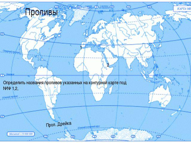 Проливы Определить названия проливов указанных на контурной карте под №№ 1,2,...